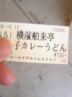 090512_1404~01.JPG