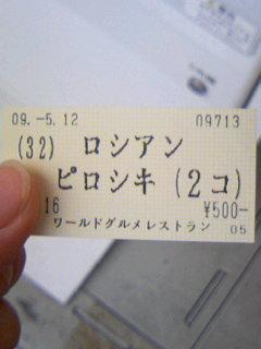 090512_1417~01.JPG